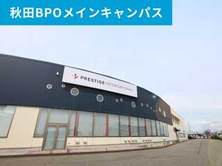 秋田BPOメインキャンパス